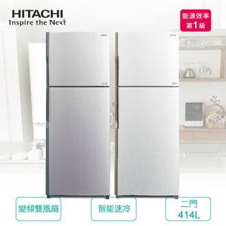HITACHI 日立 RV439 典雅白/典雅銀 電冰箱 兩門 414L 1級省電