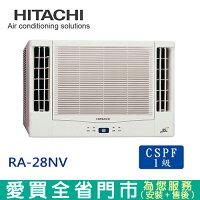 HITACHI日立4-5坪1級RA-28NV變頻窗型(雙吹)冷暖空調_含配送到府+標準安裝【愛買】 0