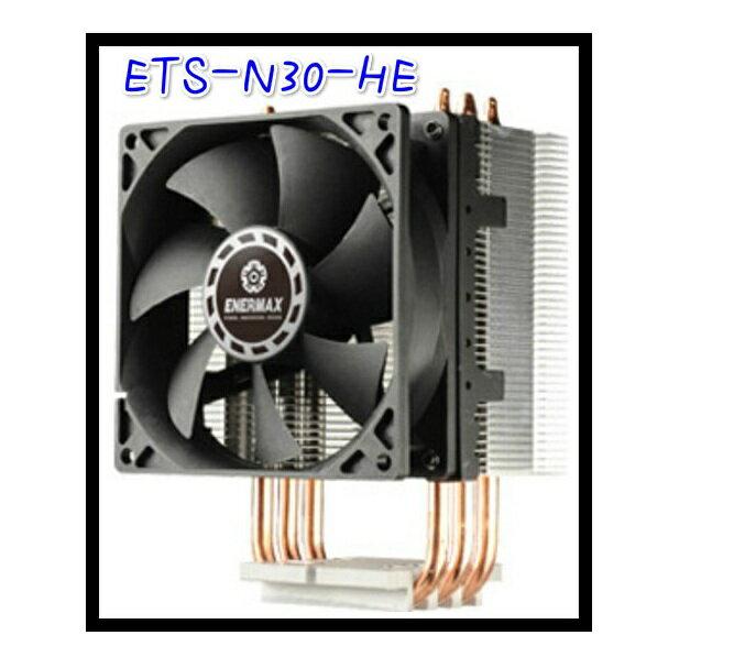 熱銷 保銳 ENERMAX安耐美 ETS-N30-HE CPU塔型散熱器/電腦風扇/電腦零件/電腦組裝