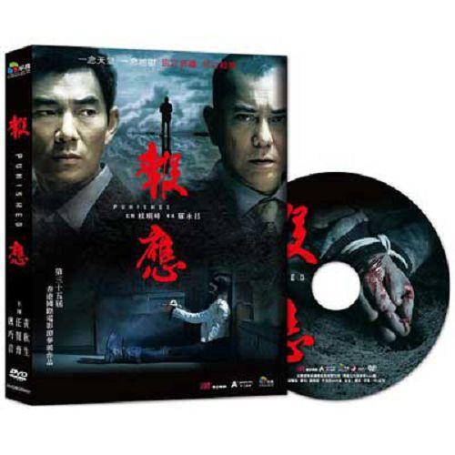【超取299免運】報應DVD 黃秋生/任賢齊/盧巧音