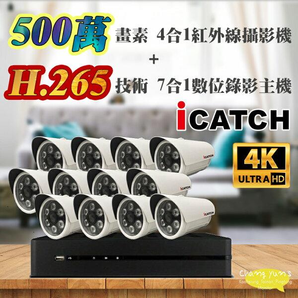 高雄台南屏東監視器可取套餐H.26516路主機監視器主機+500萬400萬畫素管型紅外線攝影機*12