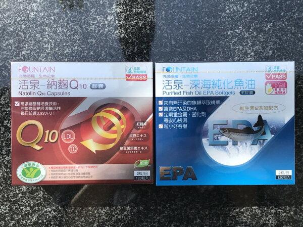 永信活泉母親節限量組合價2980元~納麴Q10膠囊120粒裝+深海純化魚油EPA軟膠囊120粒(原價4380)