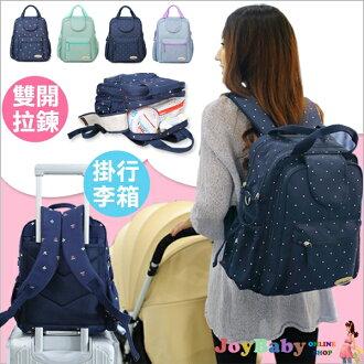 後背包媽媽包YABIN台灣總代理-雙開拉鍊可掛行李箱-JoyBaby