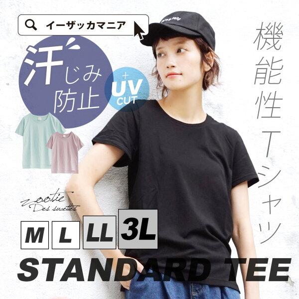 e-zakka防紫外線吸汗休閒短袖T恤-日本必買代購日本樂天代購