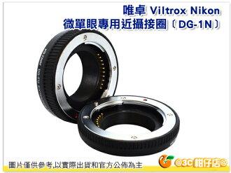 唯卓 Viltrox Nikon 微單眼專用近攝接圈 可自動對焦 DG-1N