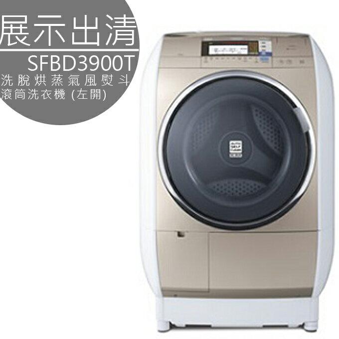 展示機出清 ★ 滾筒洗衣機 ★ HITACHI 日立 SFBD3900T 左開 公司貨 0利率 免運