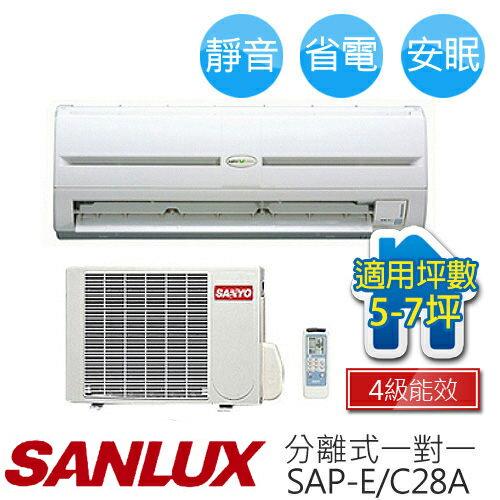 SANLUX SAP-C28A/SAP-E28A 三洋 ( 適用坪數約5坪、2500kcal ) R410A 分離式一對一冷氣.