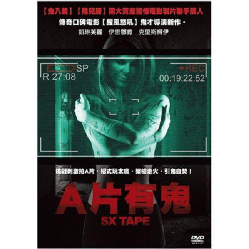 A片有鬼DVD