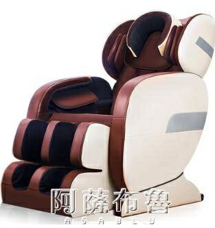 按摩椅 按摩椅家用全身小型太空艙全自動電動多功能智慧揉捏老人按摩座椅 MKS