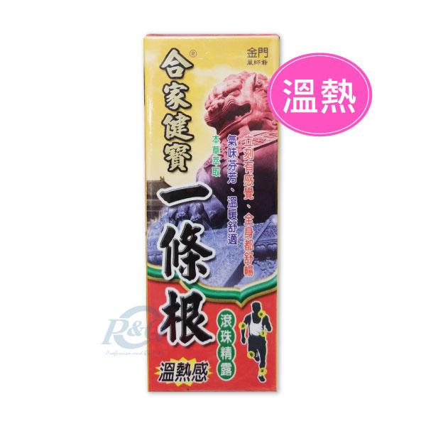 專品藥局 合家健寶 金門一條根滾珠精露 (溫熱感) 50ml (台灣名產,台灣藥廠製造,跌打損傷聖品)
