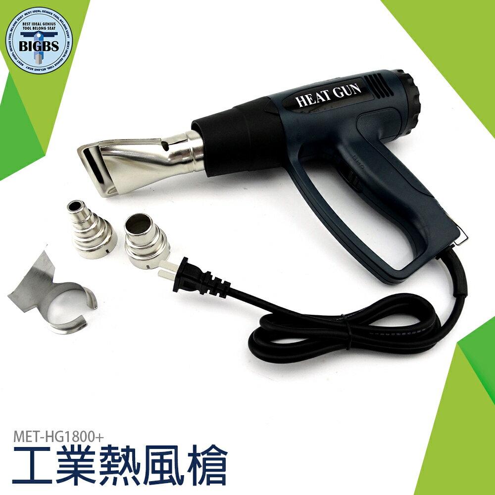 利器五金 控溫 熱風槍 可調溫 熱風機 LCD 顯示 溫度 二段 強弱 可調 可控 1800W HG1800+