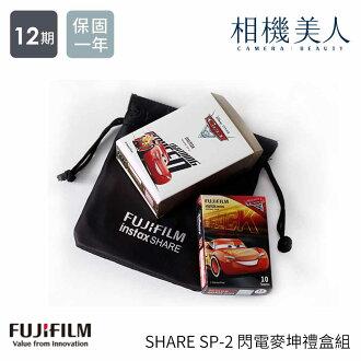 Fujifilm 富士 instax SHARE SP-2 拍立得印表機 閃電麥坤相印機禮盒組 SP2 新 SP1 相印機