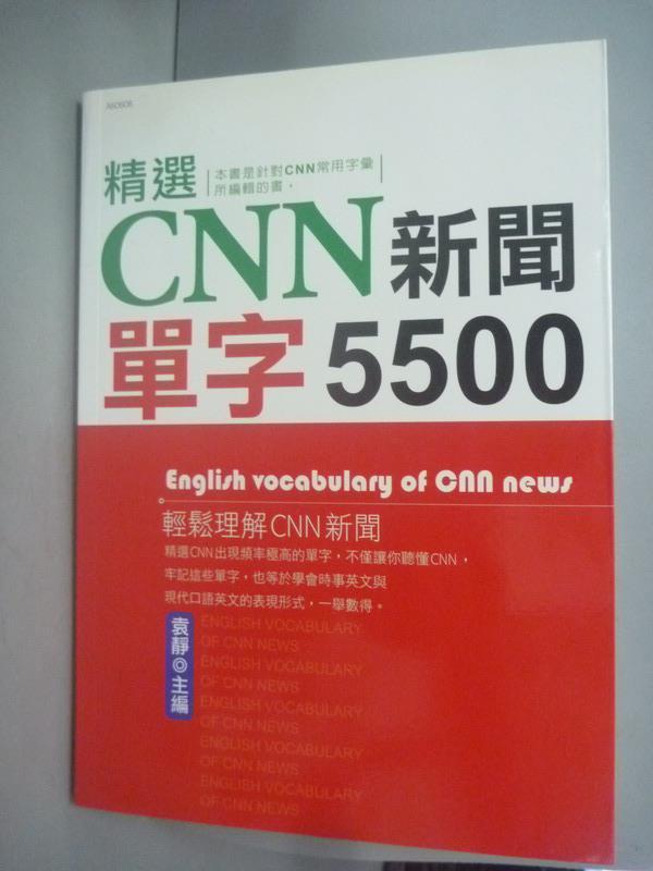 ~書寶 書T1/語言學習_JOL~ CNN新聞單字5500_袁靜