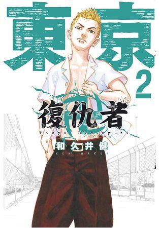 東京卍復仇者02
