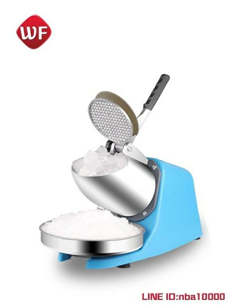 碎冰機偉豐碎冰機商用刨冰機家用小型電動打冰機壓冰機奶茶店用制冰沙機JD CY潮流站