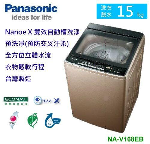 【佳麗寶】-(Panasonic國際牌)Nanoe X雙科技變頻洗衣機-15kg【NA-V168EB-PN】