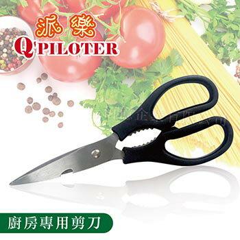 派樂 Goldeer多功能料理剪刀(1入) 料理剪刀 調理剪刀 萬用剪刀 廚剪 開瓶器 雞骨剪 強力剪