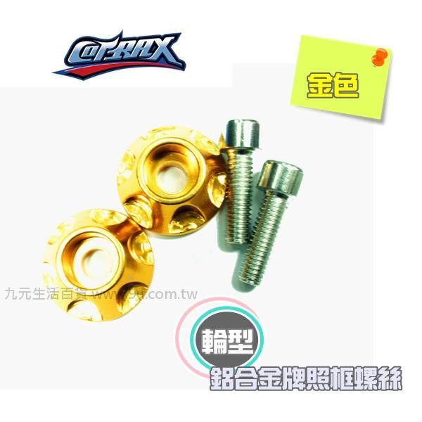 【九元生活百貨】Cotrax 2入輕量化鋁合金牌照框螺絲/輪型(金) 車牌螺絲 汽車 機車 牌照螺絲