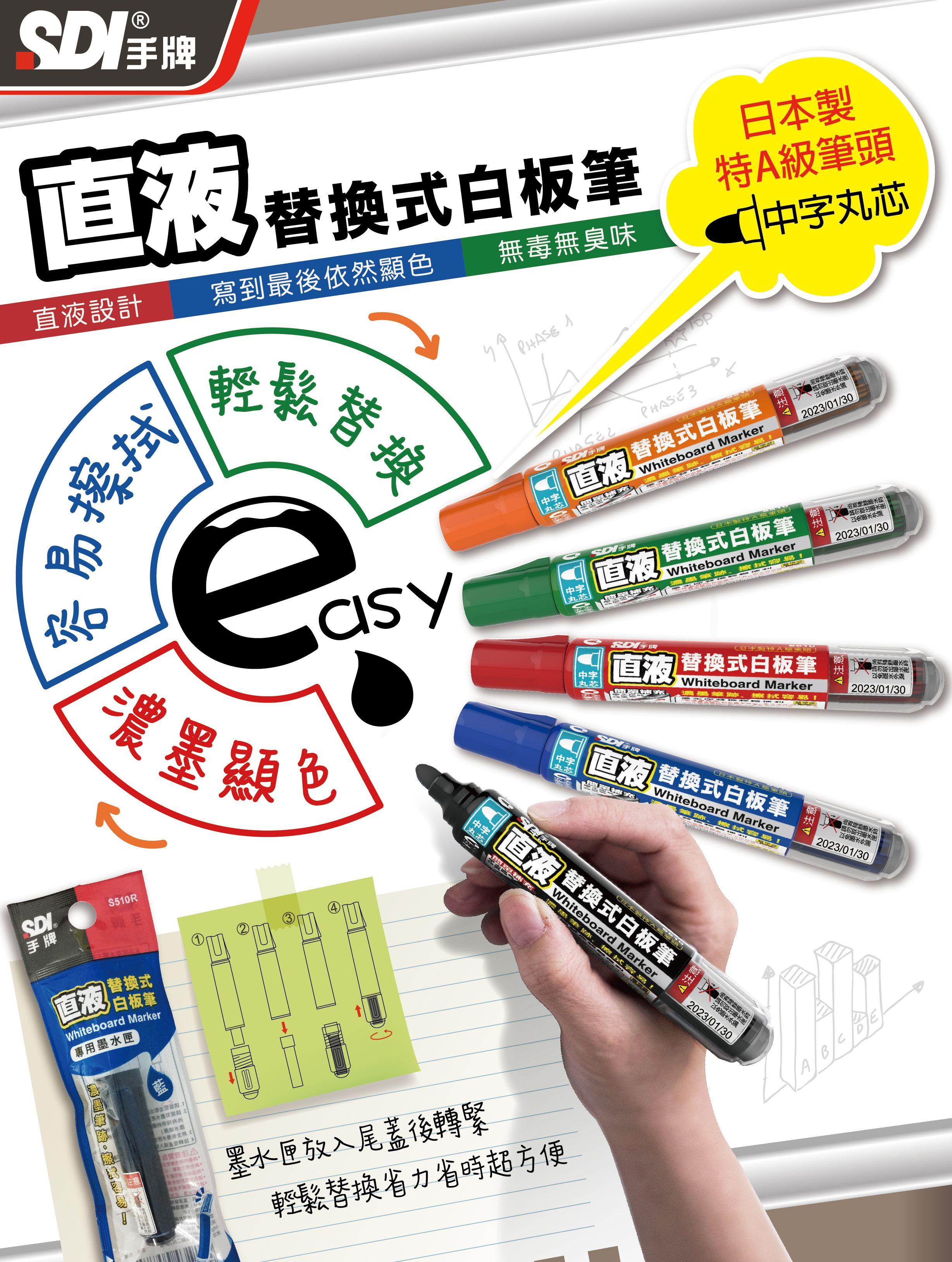 【文具通】SDI 手牌 S510VP 直液式 替換式 白板筆 另售 S510R 專用墨水匣 A1210331
