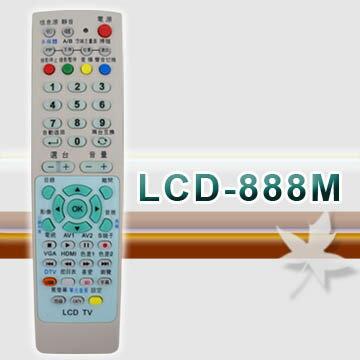 【遙控天王】LCD-888M 液晶/電漿/LED電視多功能遙控器**本單價為單支價格**