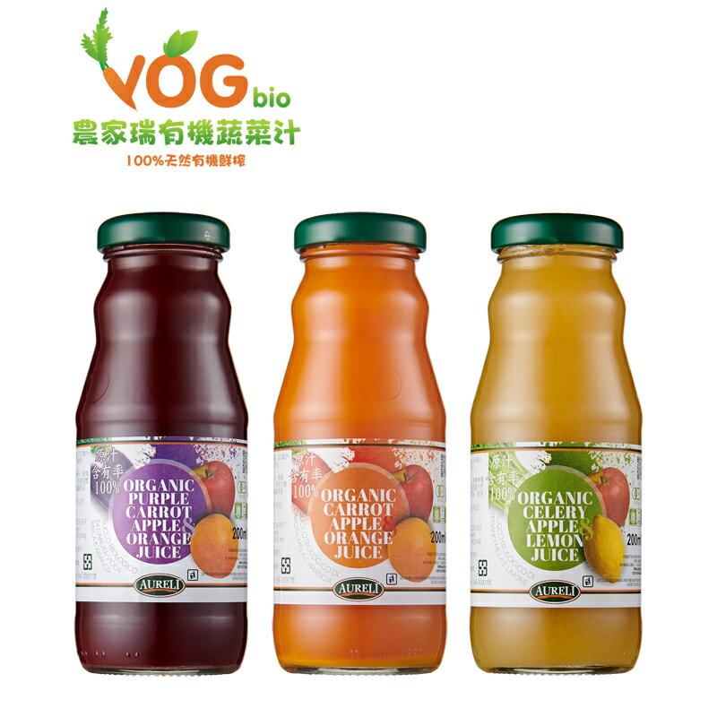 聚德富 【VOG農家瑞】100%有機天然蔬果汁★ 蘋果胡蘿蔔柑橘汁/ 紫胡蘿蔔蘋果柑橘汁/ 蘋果芹菜檸檬汁