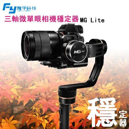 飛宇 MG Lite三軸微單眼相機穩定器 ██ 1/4現貨 立刻出貨 熱銷中██ 正經800