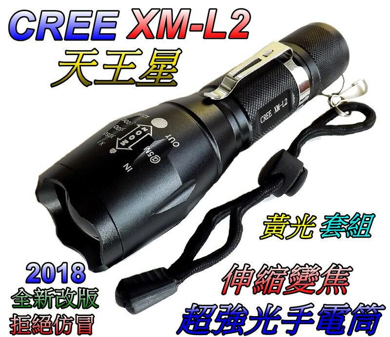 雲火-(黃光雙認證套組)天王星美國CREE XM-L2 LED黃光伸縮調光手電筒強光1200流明超亮光.騎車登山露營戶外照明釣魚18650