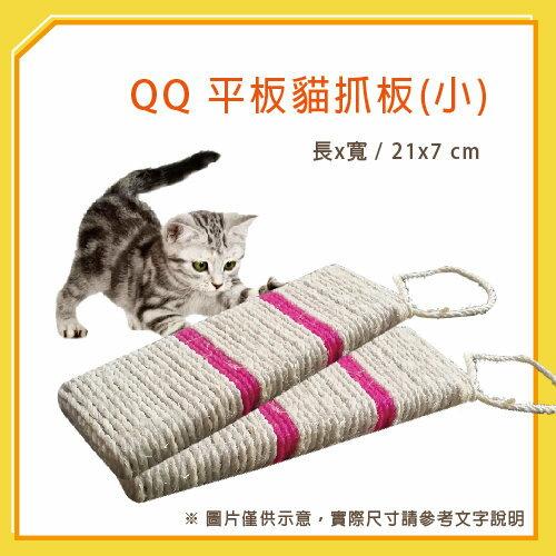 【力奇】QQ 平板貓抓板(小)(WE2200164)-90元>可超取(I002E51)