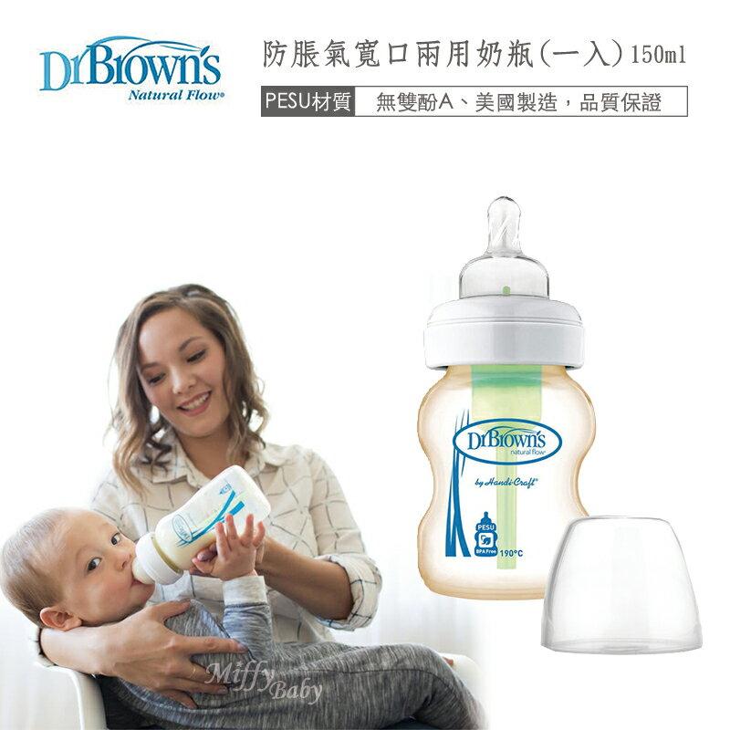 ~米菲寶貝~ 防脹氣寬口PESU奶瓶150mlx1入 Dr. Brown #x27 s~布朗博士