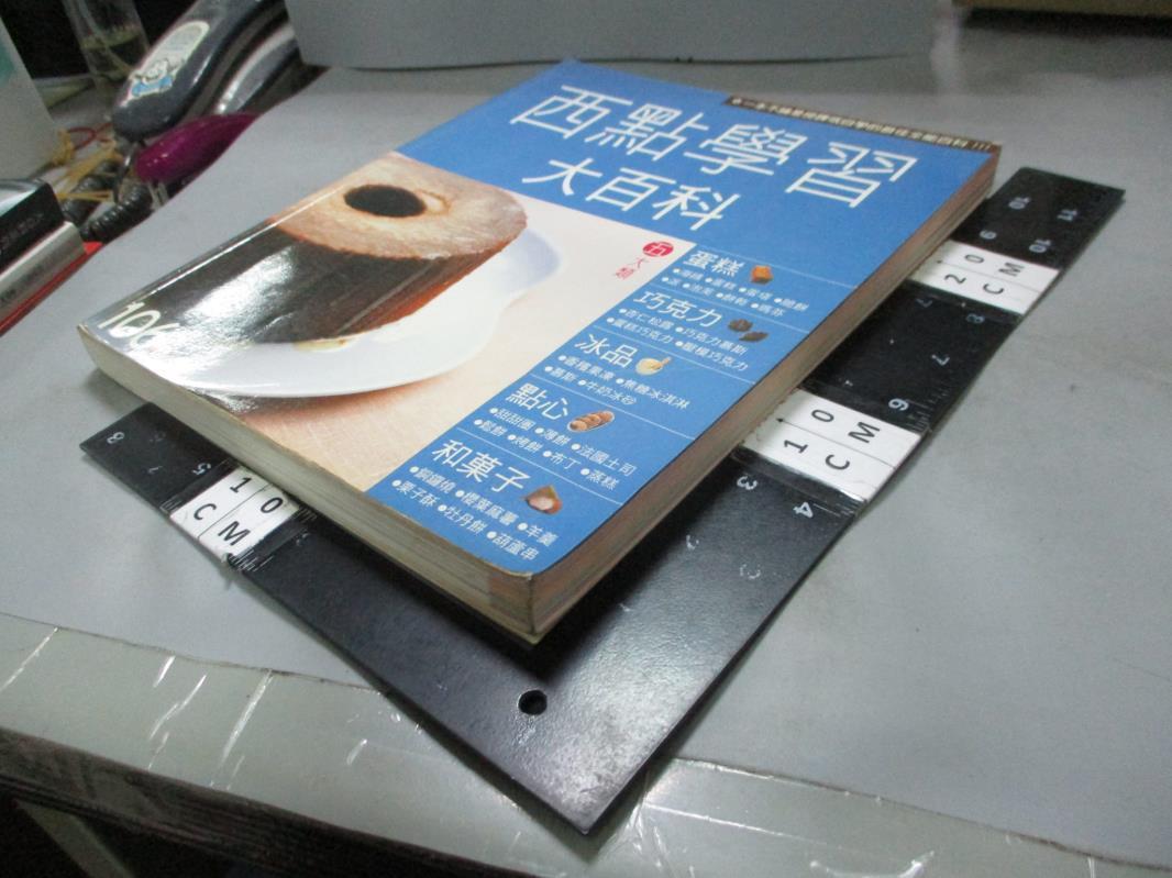 【書寶二手書T4/餐飲_EXP】西點學習大百科_加藤千惠