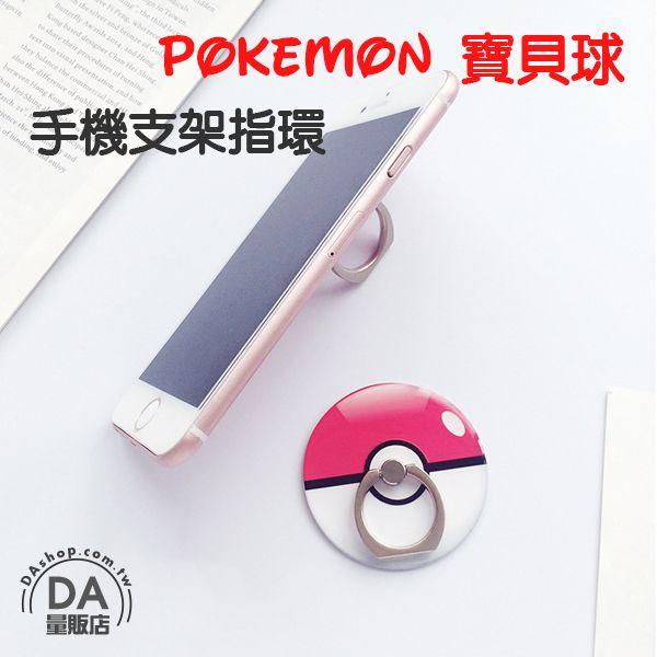 《DA量販店》寶可夢 pokemon 神奇寶貝 寶貝球 指環 手機 支架 iPhone  samsung HTC(V50-1500)