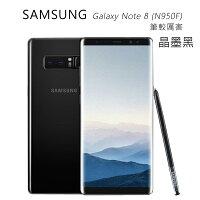 Samsung 三星到【送滿版玻璃貼+原廠LED側掀皮套+無線充電底座(立式)】晶墨黑~三星 SAMSUNG Galaxy Note 8 (N950F) 筆較厲害 6.3吋無邊際螢幕旗艦手機