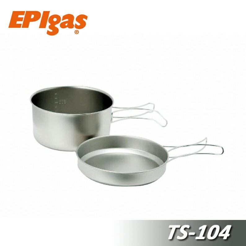 【露營趣】EPIgas TS-104 超輕鈦鍋 ATS Type 2 鈦合金鍋 單人鍋 一人鍋 二人鍋 登山露營 炊具