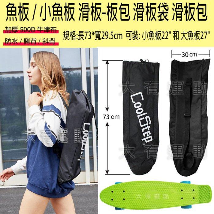 【大有運動】四輪 滑板 / 魚板 / 22 小魚板 / 27 大魚板板包 滑板袋 滑板包 防水 側背包 側背袋