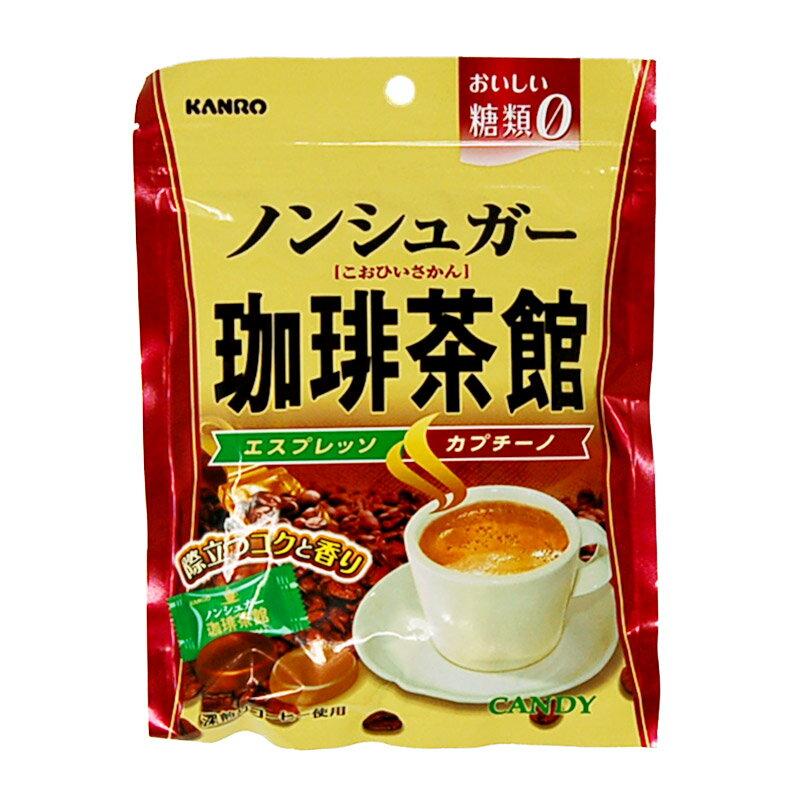 【Kanro甘樂】咖啡茶館2種類咖啡糖-美式咖啡 / 義式咖啡 無砂糖 72g 日本進口零食 3.18-4 / 7店休 暫停出貨 1