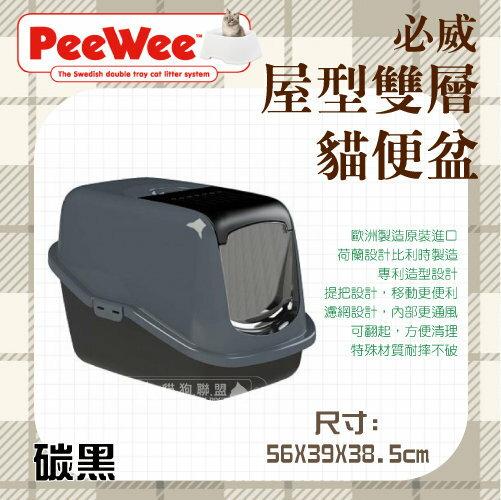+貓狗樂園+ PeeWee必威【屋型。雙層貓便盆。碳黑】1600元 *貓砂盆 0