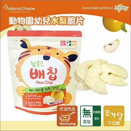 ✿蟲寶寶✿【韓國naturalchoice】自然首選動物園系列幼兒水果脆片水果乾15g水梨7m+