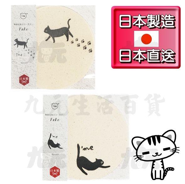 【九元生活百貨】日本製貓咪珪藻土杯墊矽藻土杯墊吸水杯墊日本直送