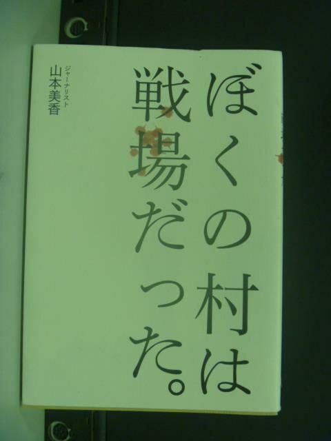 ~書寶 書T2/社會_OIT~戰場_伊萬的童年_日文書_山本 美香 ~  好康折扣