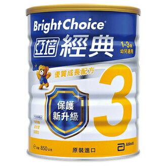【裕良連鎖藥局】經典3號1-3歲優質成長配方850公克買12送1-亞培