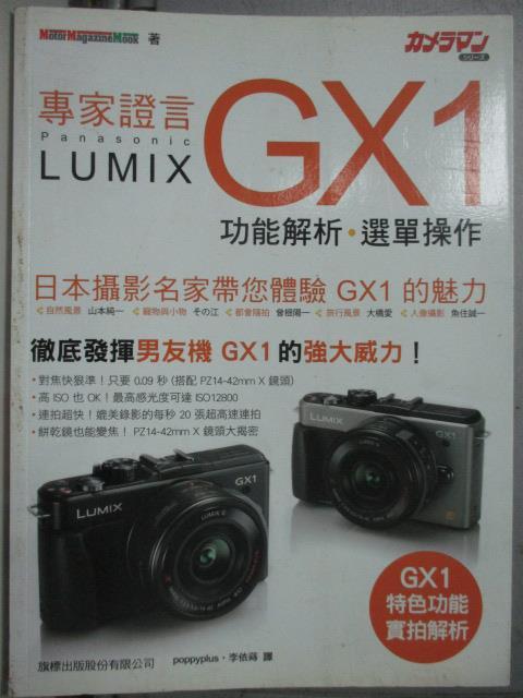 【書寶二手書T5/攝影_ZIG】專家證言!Panasonic LUMIX GX1功能解析.選單操作_Motor Maga