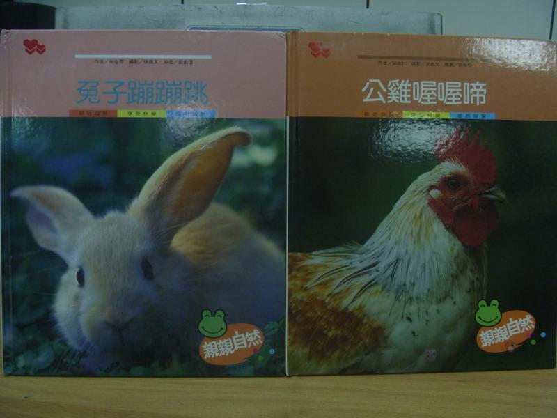 【書寶二手書T5/少年童書_YBE】兔子蹦蹦跳_公雞喔喔啼_2本合售_親親自然