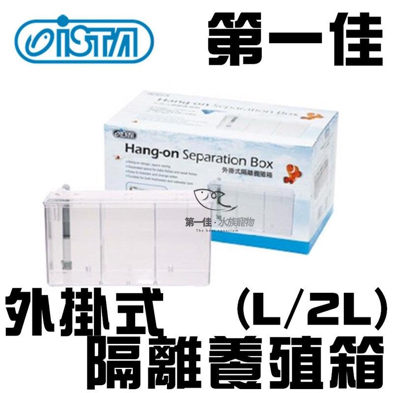 [第一佳 水族寵物] 台灣ISTA伊士達 多功能魚缸系列-外掛式隔離養殖箱 飼育 盒 箱 (L/2L) IF-648