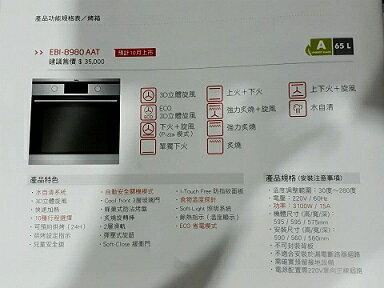 Amica 崁入式烤箱EBI-8980 AAT