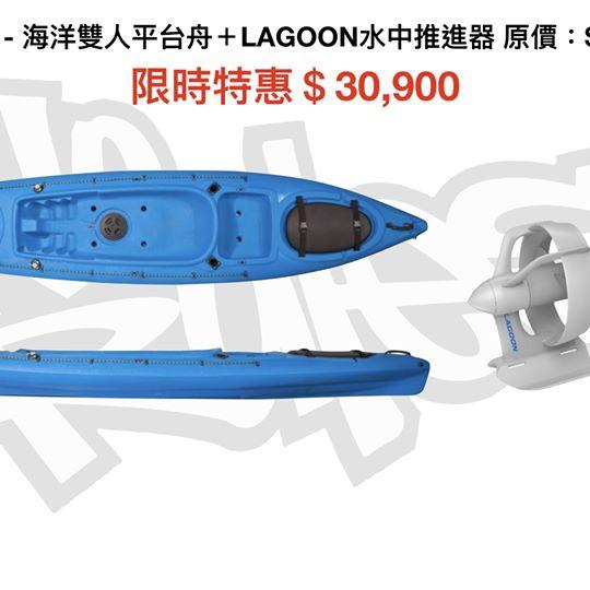 歡慶1111購物節,NORULES-NR415獨木舟+LAGOON水中推進器限時三天優惠$30900
