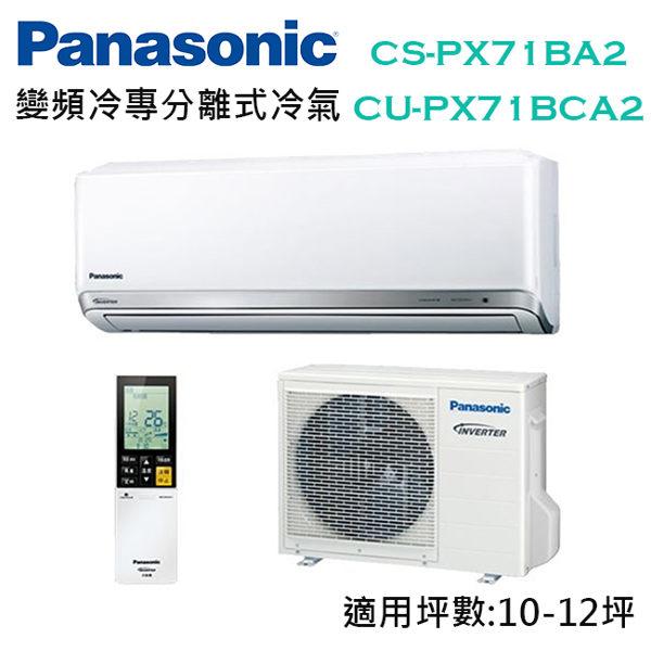 Panasonic國際牌 10-12坪 變頻 冷暖 分離式冷氣 CS-PX71BA2/CU-PX71BCA2