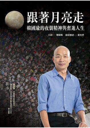 跟著月亮走:韓國瑜的夜襲精神與奮進人生(韓國瑜口述) - 限時優惠好康折扣