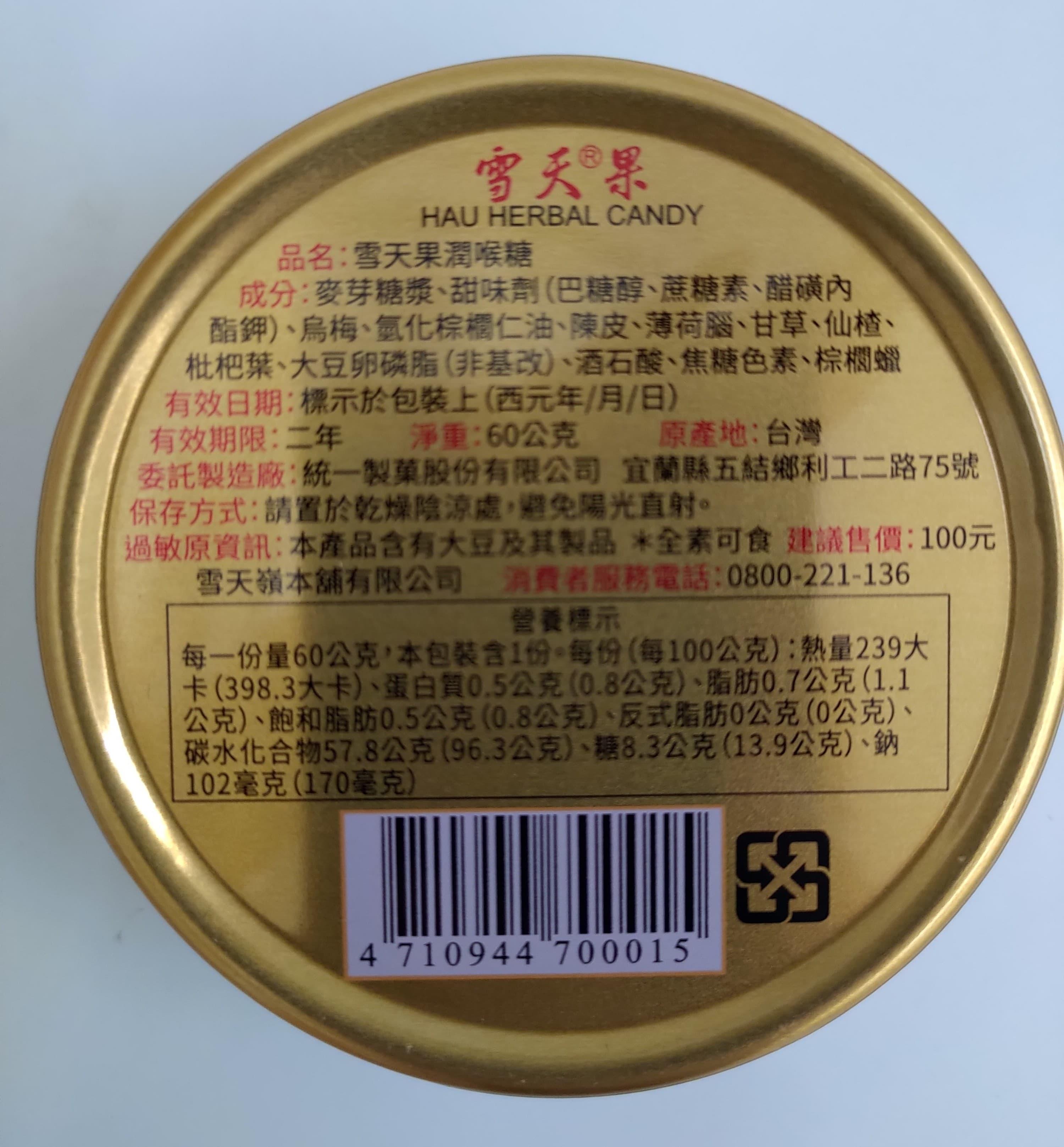【憨吉小舖】雪天果潤喉糖60克/盒