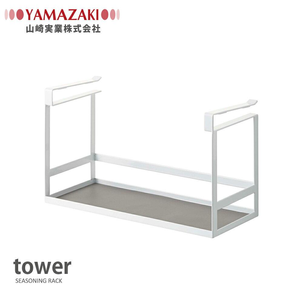 日本【YAMAZAKI】tower層板置物收納架(白 / 黑) / 置物架 / 收納架 / 廚房收納 2