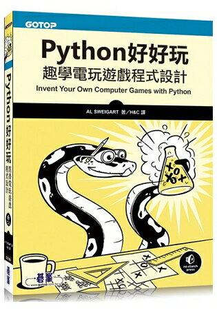 Python好好玩-趣学电玩游戏程式设计